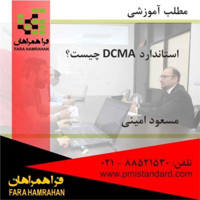 استاندارد DCMA