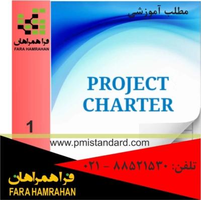 منشور پروژه آرش بیاضیان سرکندی مدرس دوره مدیریت پروژه