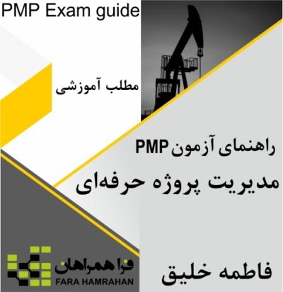 راهنمای آزمون PMP - آرش بیاضیان سرکندی